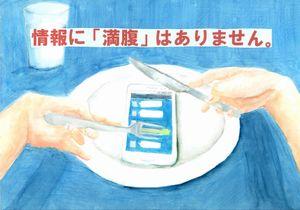 「情報に満腹はありません」 5.豊南高等学校